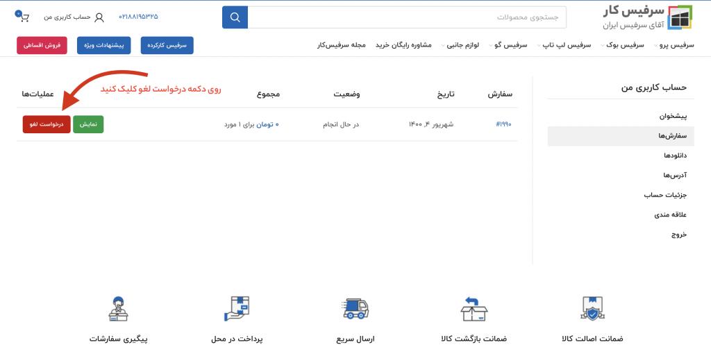 محل قرارگیری دکمه لغو سفارش در صفحه حساب کاربری