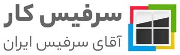 فروشگاه اینترنتی سرفیس کار - آقای سرفیس ایران